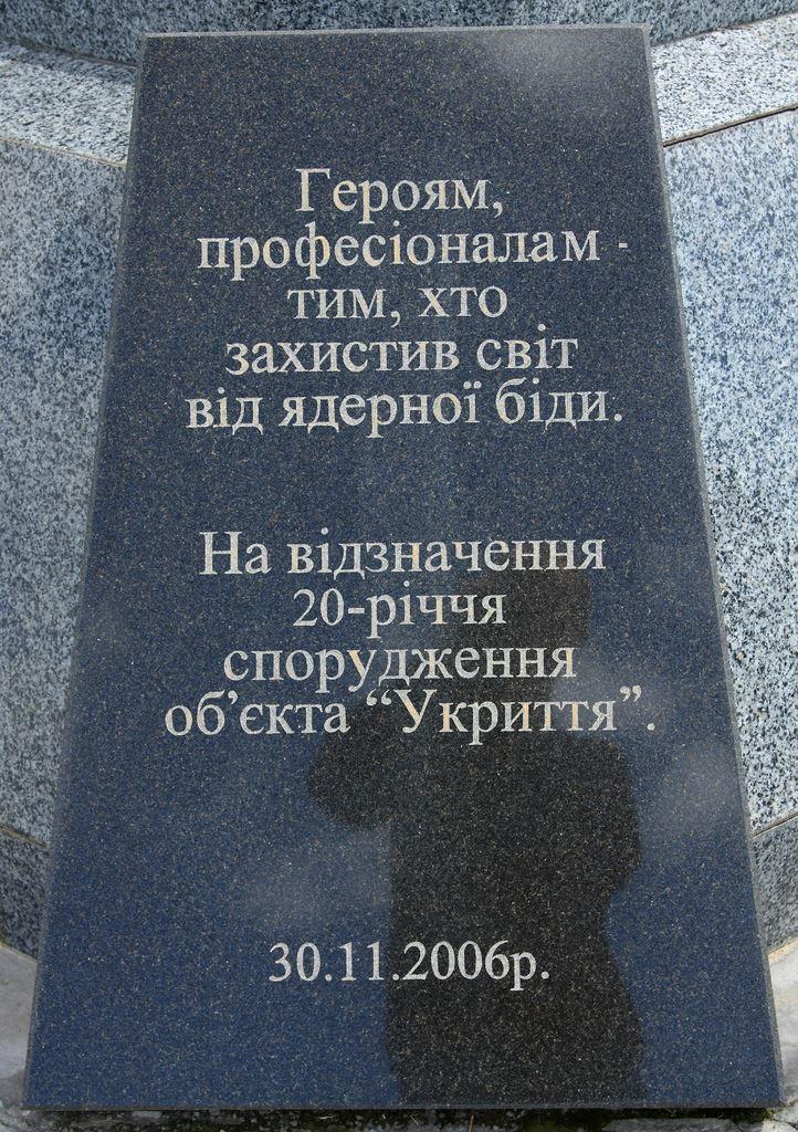 Chernobyl memorial stone